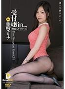 [VDD-099] 受付嬢in… [脅迫スイートルーム] Miss Reception Erina(26)